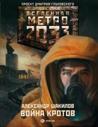 """Александр Шакилов """"Метро 2033 / Война кротов"""""""