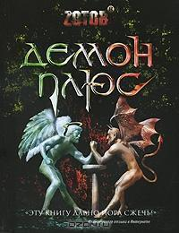 "Георгий Зотов ""Демон плюс"""