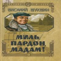 "Василий Шукшин ""Миль Пардон Мадам"""