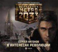 """Сергей Антонов """"В интересах революции"""""""