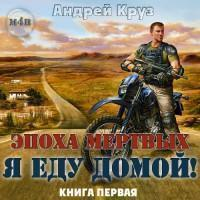 "Андрей Круз ""Я еду домой"""