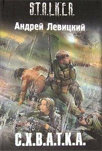 "Андрей Левицкий ""Сталкер — Схватка"""