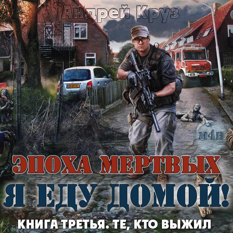 """Андрей Круз — Я еду домой 3 """"Те кто выжил"""""""