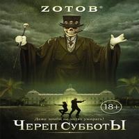 """Георгий Зотов """"Череп Субботы"""""""