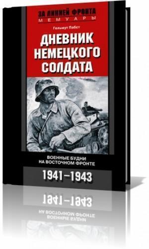 """Гельмут Пабст """"Дневник немецкого солдата"""""""