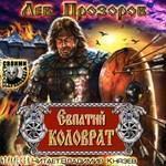 """Лев Прозоров """"Евпатий Коловрат"""""""