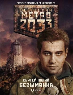 "Сергей Палий ""Безымянка:Метро 2033"""