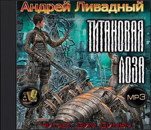 """Андрей Ливадный """"Титановая Лоза"""""""