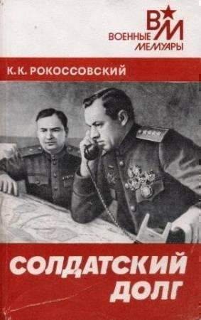 """Рокоссовский Константин """"Солдатский долг"""""""