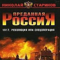 "Николай Стариков ""Наши союзники от Бориса Годунова до Николая II"""