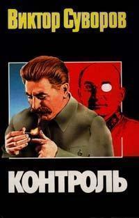 """Виктор Суворов """"Контроль"""""""