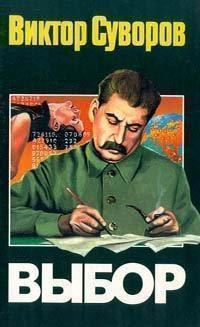"""Виктор Суворов """"Выбор"""""""