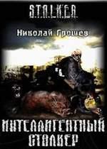 """Николай Грошев """"Интеллигентный сталкер"""""""