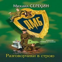 """Михаил Серегин """"Разговорчики в строю"""""""