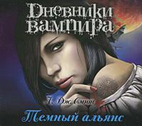 """Лиза Джейн Смит """"Дневники вампира. Тёмный альянс"""""""