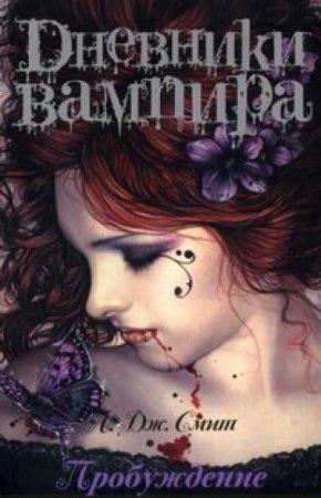 """Лиза Джейн Смит """"Дневники Вампира. Пробуждение"""""""
