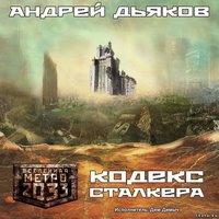 """Андрей Дьяков  """"Кодекс Сталкера"""""""