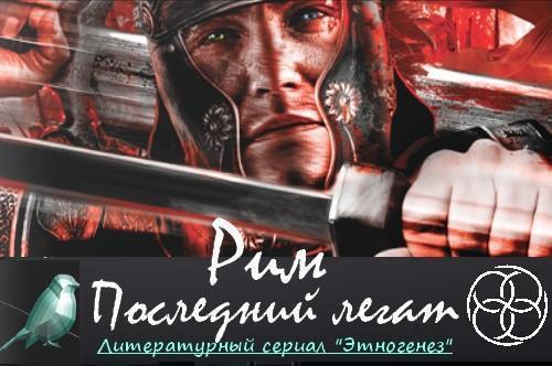"""Шимун Врочек """"Последний Легат"""""""