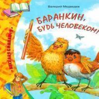 """Валерий Медведев """"Баранкин будь человеком!"""""""