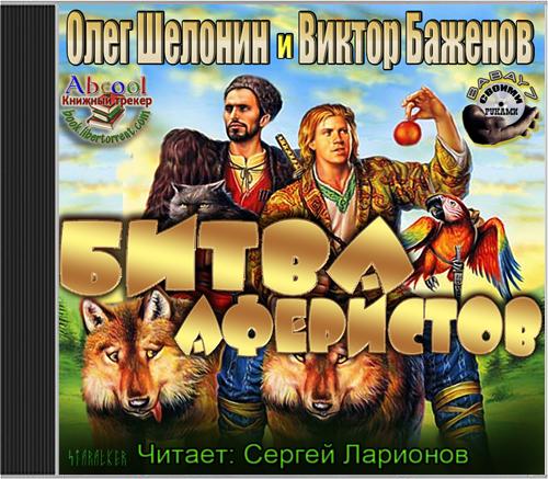 "Олег Шелонин, Виктор Баженов ""Битва Аферистов"""