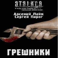 "Арсений Лайм и Сергей Пирог ""Сталкер — Грешники"""