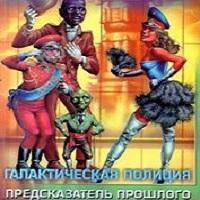 """Кир Булычев """"Предсказатель Прошлого"""""""