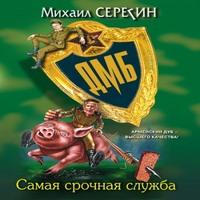 """Михаил Серегин """"Самая срочная служба"""""""