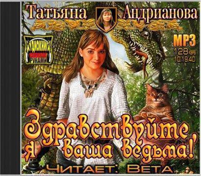 "Татьяна Андрианова ""Здравствуйте, я ваша ведьма! """