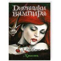 """Лиза Джейн Смит """"Дневники вампира. Ярость"""""""
