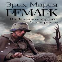 """Эрих Мария Ремарк """"На западном фронте без перемен"""""""
