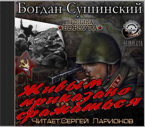 """Богдан Сушинский """"Живым приказано сражаться"""""""