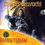 "Роджер Желязны ""Карта судьбы"""