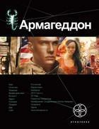 """Юрий Бурносов """"Армагеддон 1. Крушение Америки"""""""