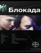 """Кирилл Бенедиктов """"Блокада 1.Взгляд Орла"""""""