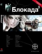 """Кирилл Бенедиктов """"Блокада 3. Война в Зазеркалье"""""""