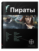 "Игорь Пронин ""Пираты"""