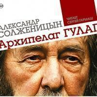 "Александр Солженицын ""Архипелаг ГУЛАГ"""