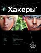 """Александр Чубарьян """"Хакеры 2.Паутина"""""""
