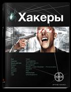 """Александр Чубарьян """"Хакеры 1. BASIC"""""""