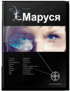 """Полина Волошина.Евгений Кульков """"Маруся 1"""""""