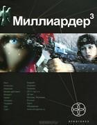 """Елена Кондратьева """"Миллиардер 3. Конец игры"""""""