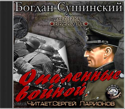 """Богдан Сушинский """"Опаленные войной"""""""