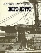 "Александр Степанов ""Порт — Артур"""