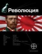 """Юрий Бурносов """"Революция 1 — Японский городовой"""""""