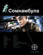 """Александр Зорич """"Сомнамбула 1. Звезда по имени Солнце"""""""