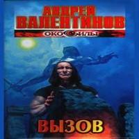"""Андрей Валентинов """"Вызов"""" Око Силы 8"""