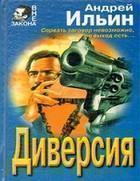 """Андрей Ильин """"Диверсия"""""""