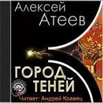 """Алексей Атеев """"Город Теней"""""""