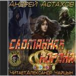 "Андрей Астахов ""Сломанная корона"""