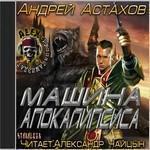 "Андрей Астахов ""Машина Апокалипсиса"""